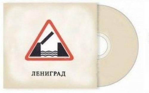 Музыкальные альбомы в виде дорожных знаков
