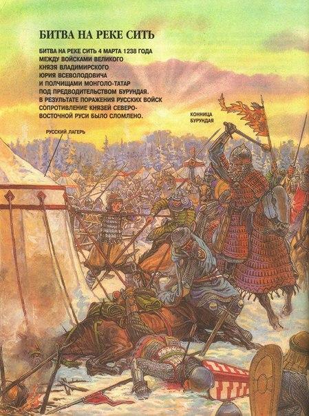 4 марта 1238 года состоялось сражение на реке Сить - битва между войском владимирского князя Юрия Всеволодовича и монгольским корпусом Бурундая