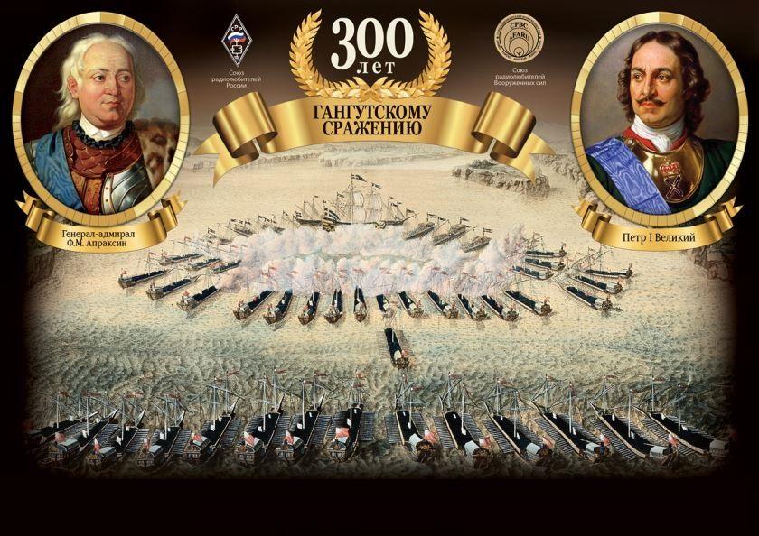 300 лет Гангутской победе