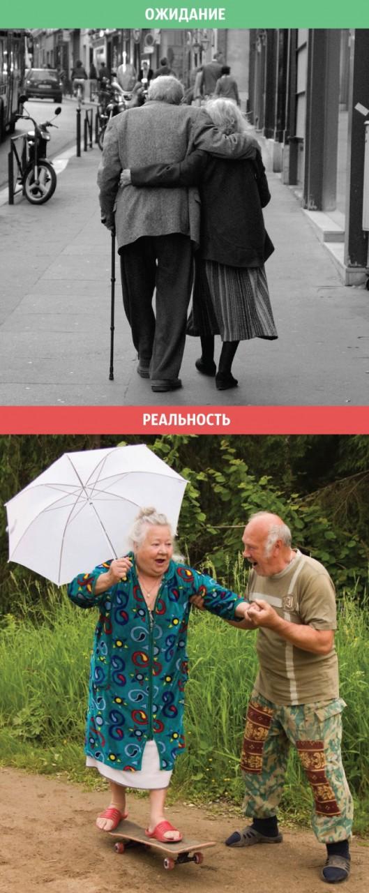 Отношения: Ожидание и реальность