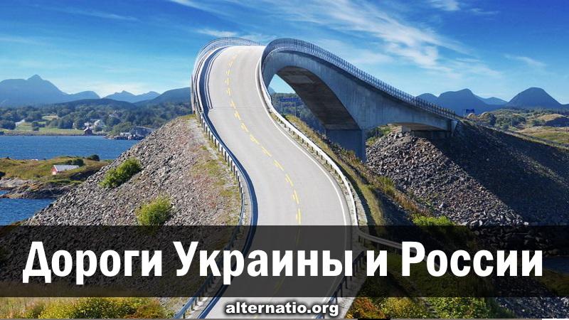 Дороги Украины и России