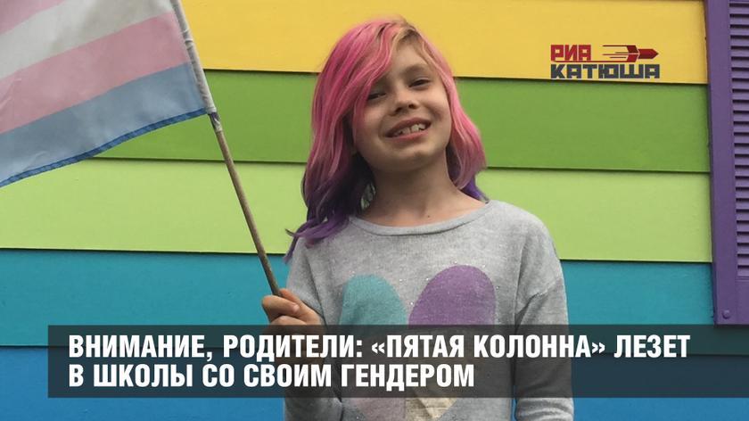 Внимание, родители: «пятая колонна» лезет в школы со своим гендером