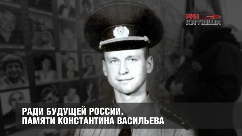 Ради будущей России. Памяти Константина Васильева