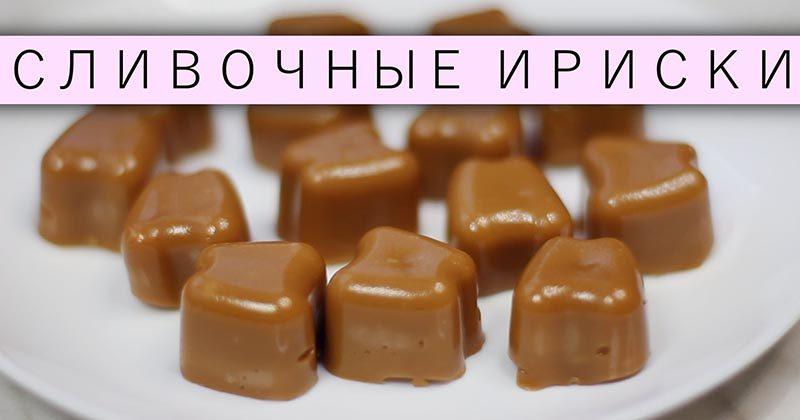 «Ириски», которые совсем не липнут к зубам, всего из 3 ингредиентов
