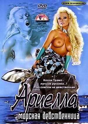 фильм про русалок сексуальный