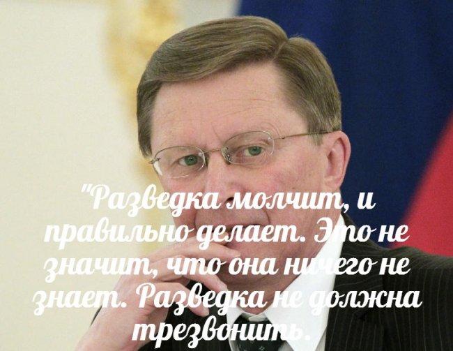 Сергей Иванов объяснил молча…