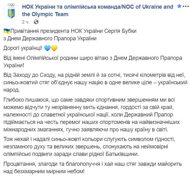 Как украинские спортсмены от…