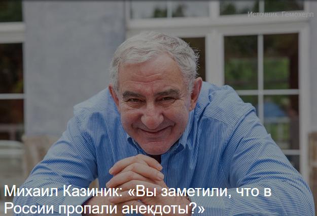 Михаил Казиник: «Вы заметили, что в России пропали анекдоты?»