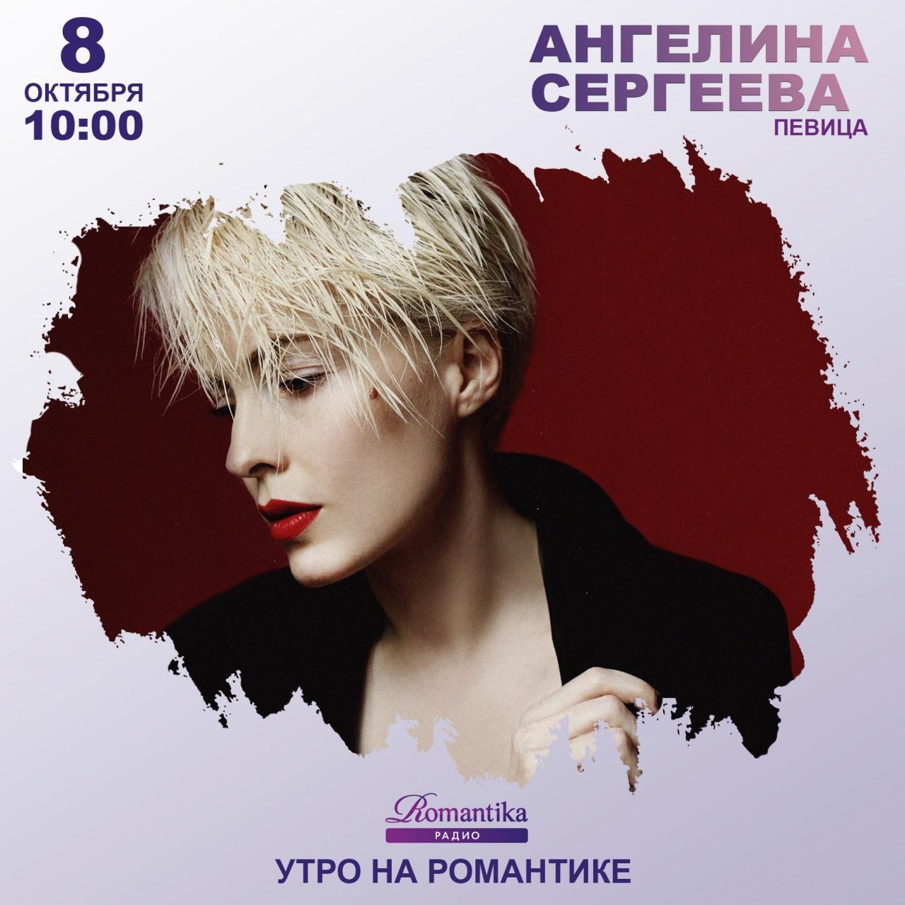 Утро на Радио Romantika: 8 о…