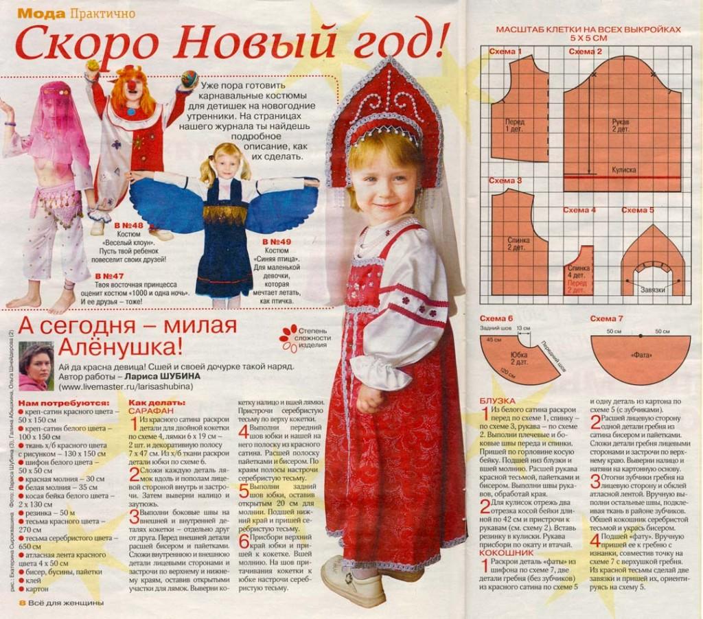 Как сшить своими руками сарафан русский народный 276