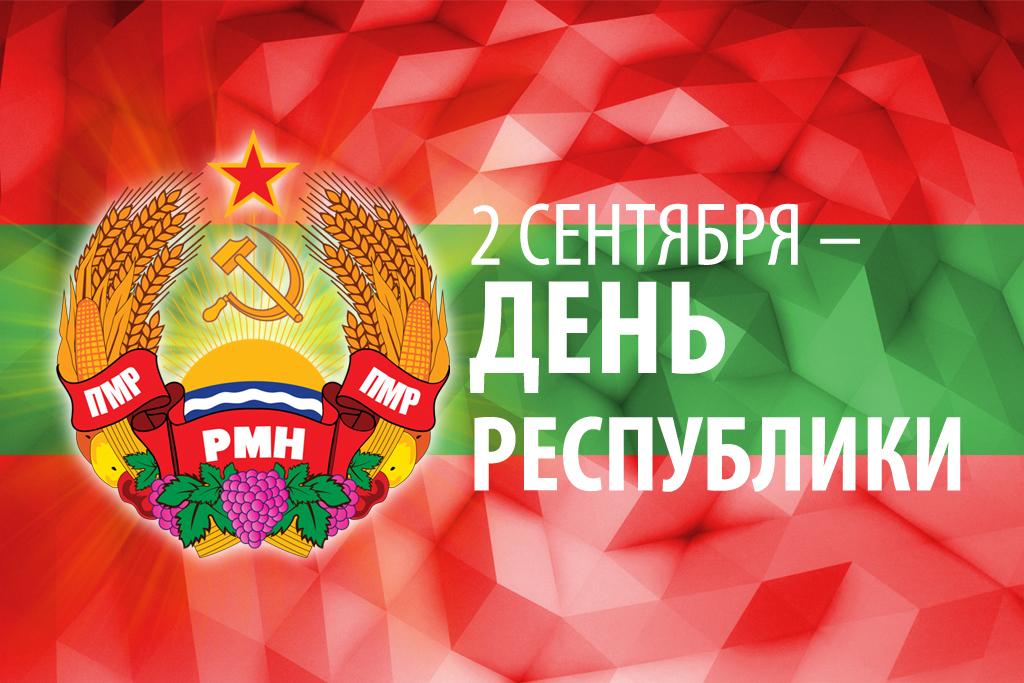 С днём рождения, Приднестровье!
