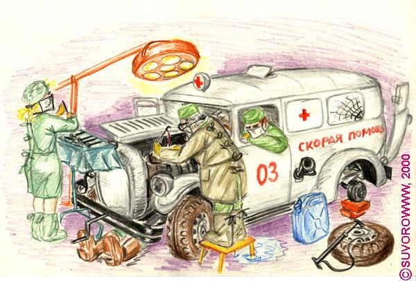 Поздравления водителя скорой помощи