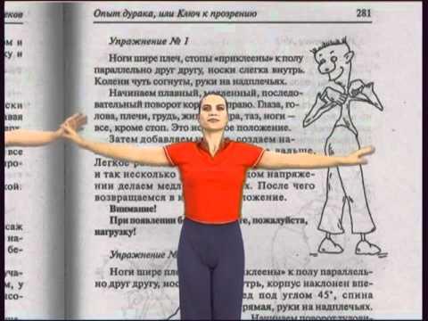 sustavnaya-gimnastika-norbekova-polnaya-versiya