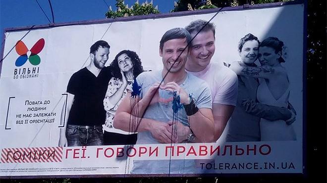 Украинцев начали учить уважать гомосексуалистов