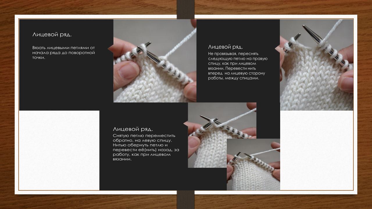 Что такое накид петля в вязании 77