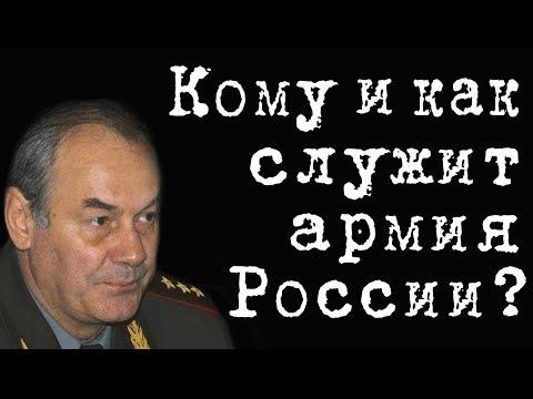 Генерал Ивашов: Кому сейчас служит армия России?