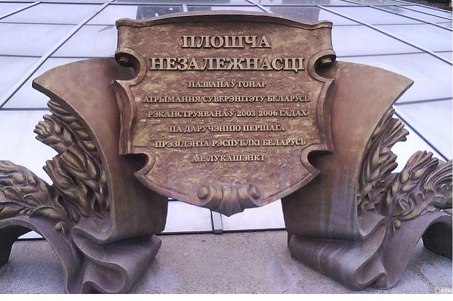 БНФ: русский язык на ТВ угрожает независимости Белоруссии