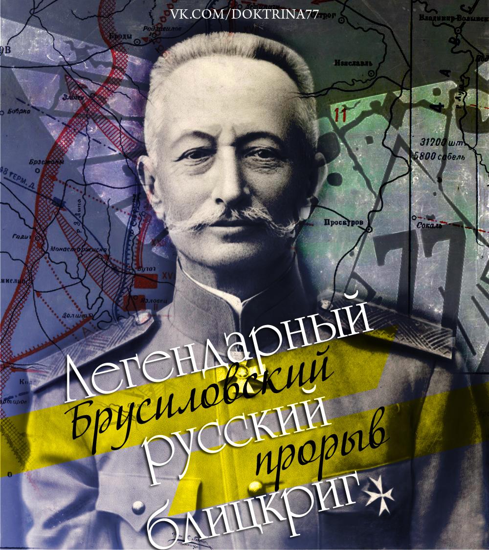 Легендарный русский блицкриг
