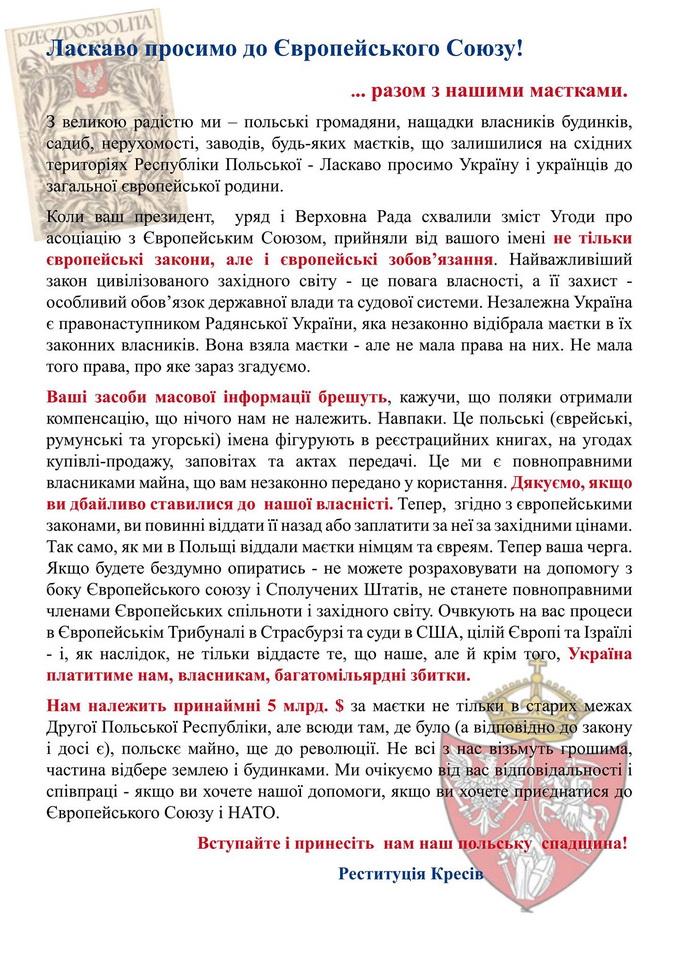 Варшава предупреждает: Украинцы, готовьтесь к реституции!