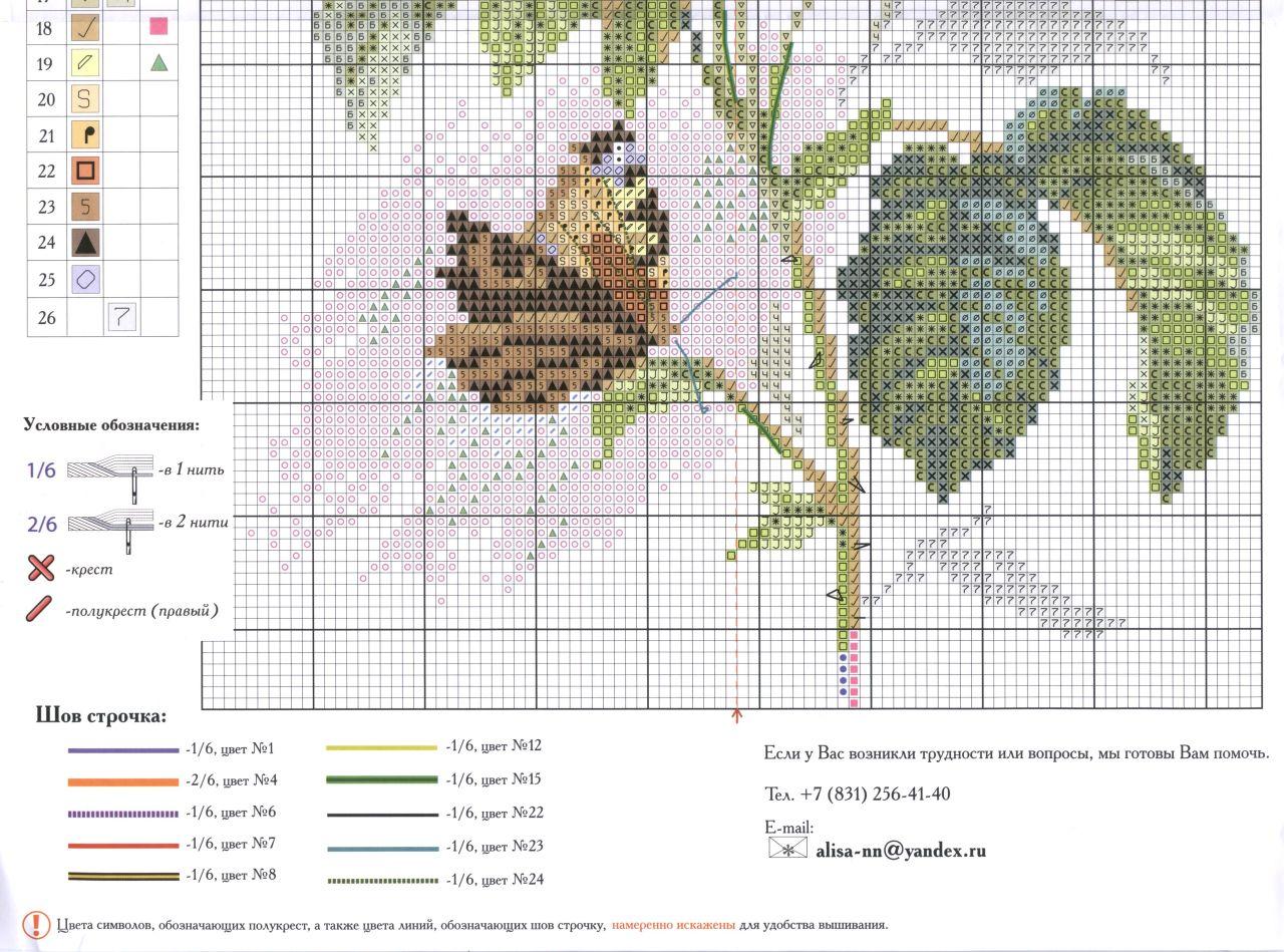 вышивка дерево чудо схема оберег