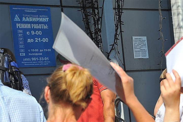 лабиринт закрылся туроператор