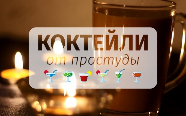 Вкусные коктейли от простуды