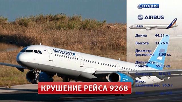 Катастрофа A321 в Египте стала крупнейшей в истории отечественной авиации