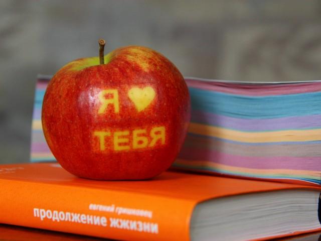 Как вырастить «именное яблоко»!