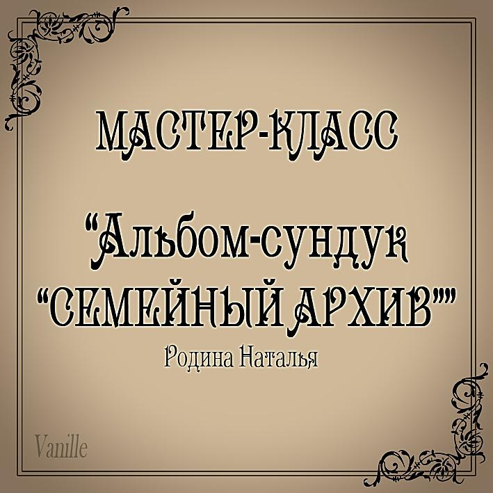 "МК ""Альбом-сундук Семейный архив"""