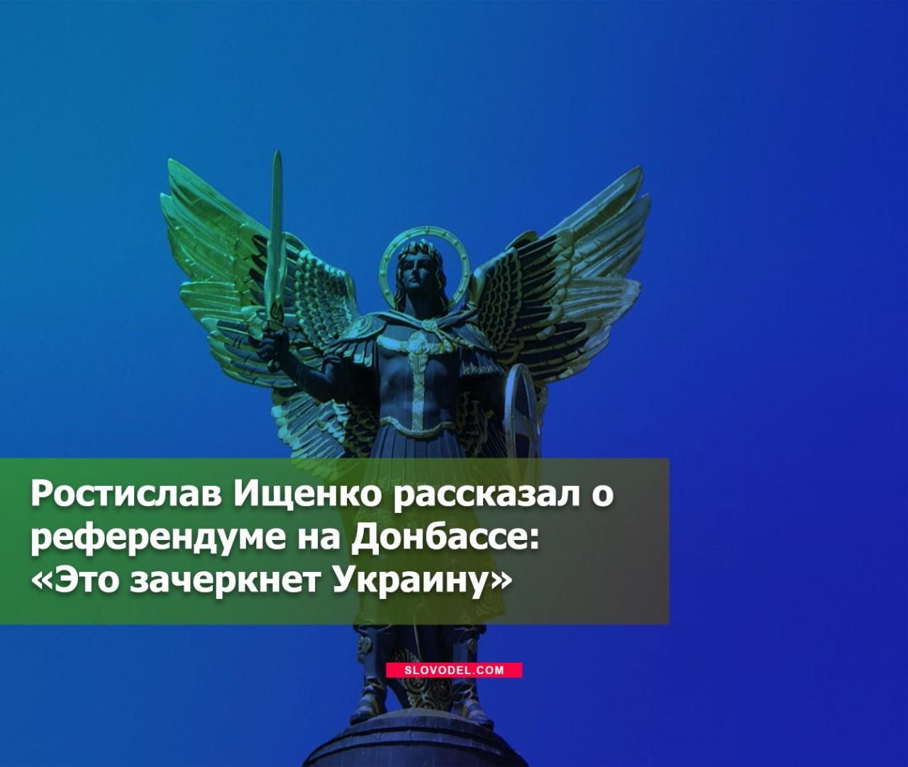 Ростислав Ищенко рассказал о референдуме на Донбассе: «Это зачеркнет Украину»