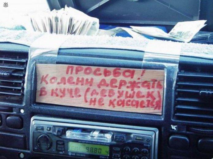Послания водителей 12