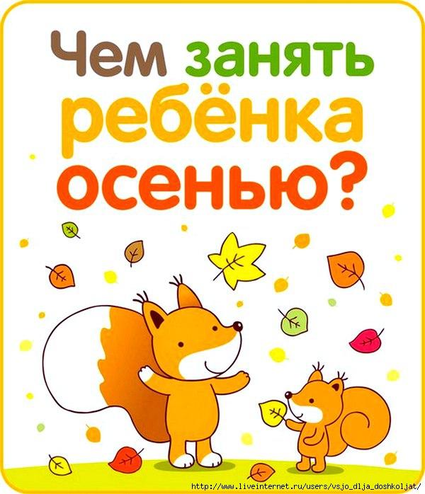 33 совета - чем занять ребенка осенью!