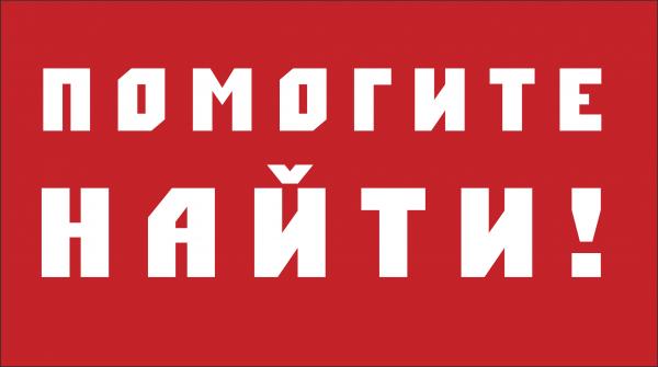 В Севастополе пропала 68-лет…
