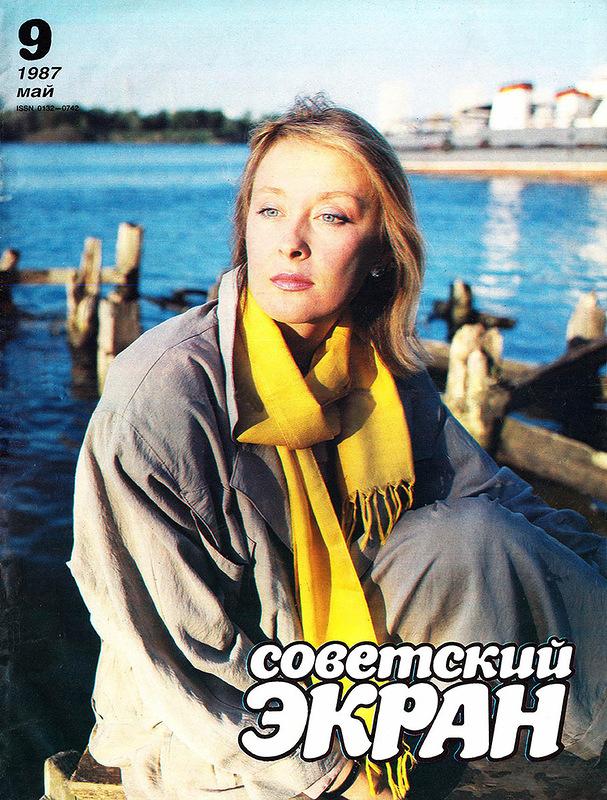 Советские актёры на обложках журнала «Советский экран» за 1987 год