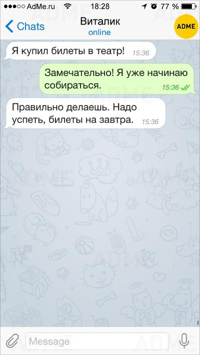 СМСки, которые могли отправить только жены и мужья