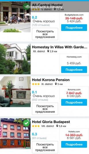 сортировка результатов поиска в приложении Roomguru