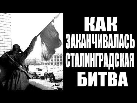 Как заканчивалась Сталинградская битва. Операция «Кольцо»