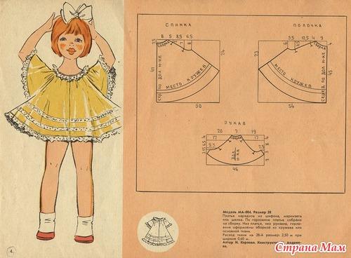 Сшить платье своими руками без выкройки ребенку