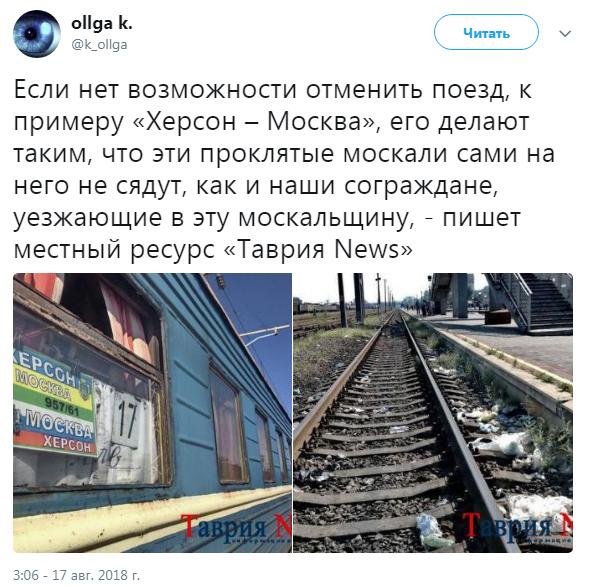 «Груда металлолома»: поезд Херсон — Москва шокировал журналистов