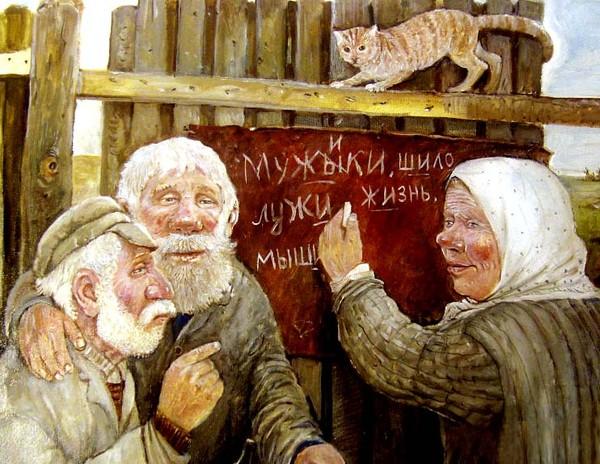 МОИ ХУТОРЯНЕ     Александра Беденок