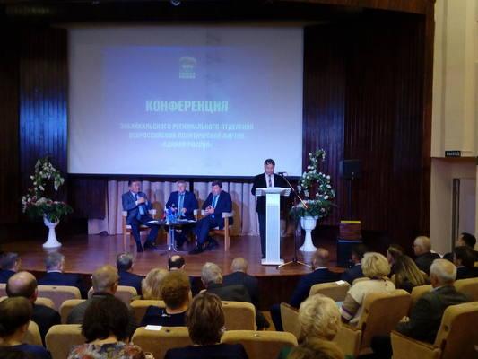 «Единая Россия» на партийной конференции в Чите подвела итоги выборов