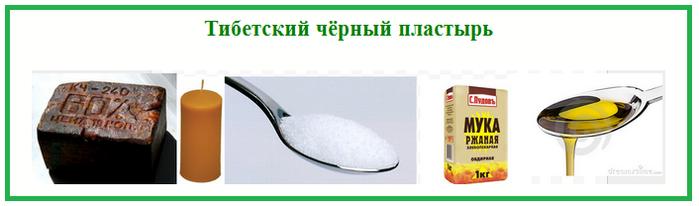 3925311_tibetskii_chernii_plastir (700x206, 103Kb)