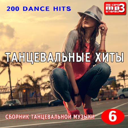 слушать музыку онлайн танцевальные хиты русские