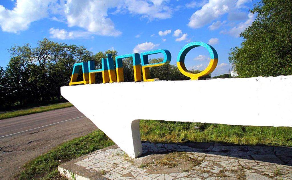 Украинцы бегут из Днепра: «г…