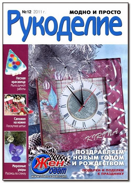 Рукоделие модно и просто №12 2011