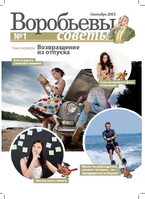 Вышел первый номер корпоративного журнала «Воробьевы советы»