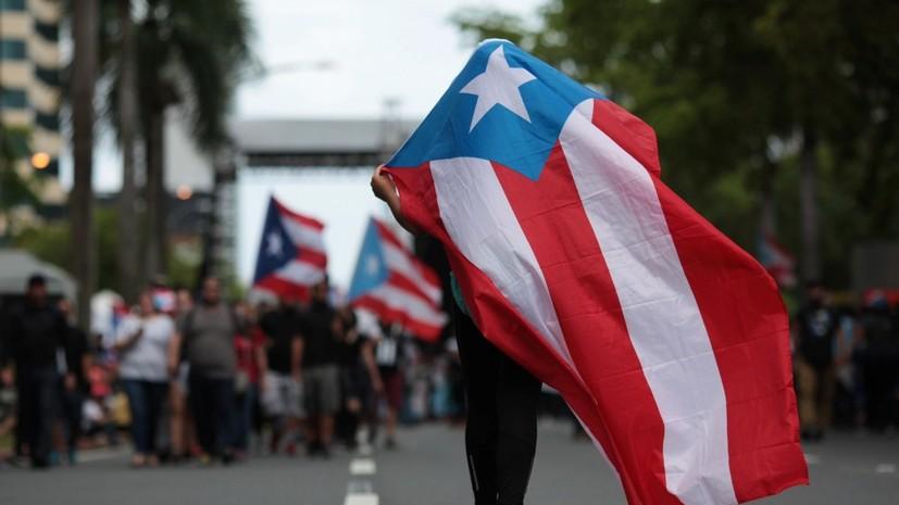 «Политика неоколониализма»: почему Содружество Пуэрто-Рико так и не стало штатом США и не обрело независимость