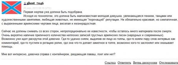 Сакральная жертва в Армении и тест на майдан на Урале