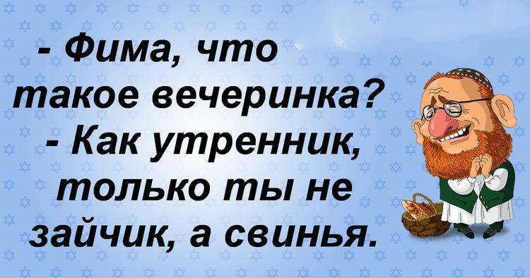 Одесские анекдоты для поднятия настроения