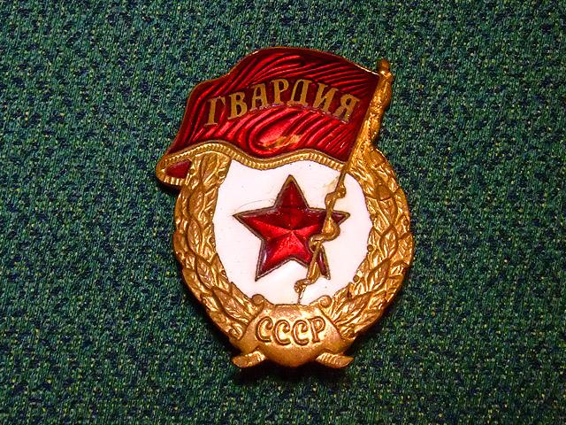 Важнейшими изменениями в ней стали введение гвардейских званий для личного состава гвардейских частей и соединений